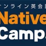 NativeCampネイティブキャンプ【2年間愛用した成果と効果】使い方と勉強法を伝授