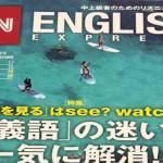CNN English Expressを使った勉強法とは!?