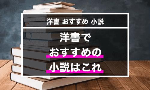 洋書おすすめ小説