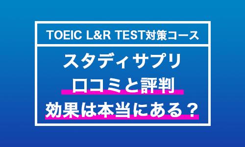 スタディサプリtoeic口コミ評判効果