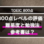 【楽天に転職】TOEIC800点レベルのすごさと評価?難易度と勉強法。参考書はどれがいい?
