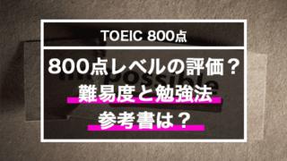 toeic800点
