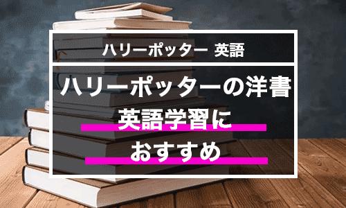 ハリーポッター洋書本で英語学習