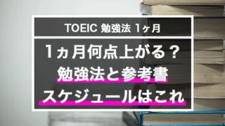 toeic1ヶ月勉強法
