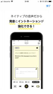 自分で作る瞬間英作文 アプリ