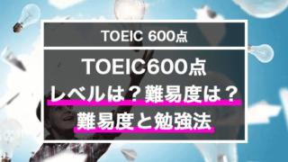 toeic600点のレベル難易度