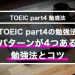 TOEIC part4にはパターンが4つ!勉強法のコツと対策と問題集