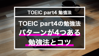 toeicのpart4の勉強法とコツ
