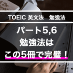 TOEIC英文法パート5,6の勉強法は、この5冊さえやれば完璧!