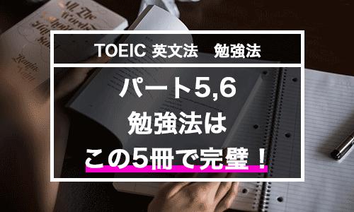 TOEIC英文法勉強法
