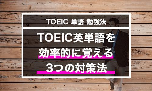 TOEIC勉強法単語