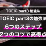 TOEIC part3の勉強法。6つのステップと2つのコツで高得点。