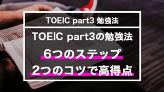 toeic part3の勉強法