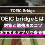 TOEIC bridgeとは?対策と勉強法のコツ。おすすめアプリや参考書も。