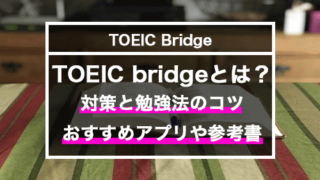 TOEIC bridgeとは