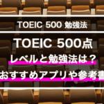 TOEIC500点でも効果あり【見なきゃ損】スタディサプリの難易度レベルとアプリと参考書
