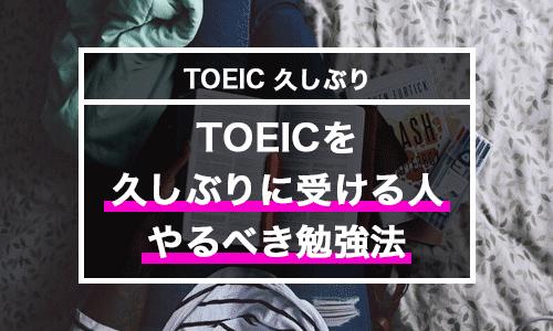 toeicを久しぶりに受ける勉強法