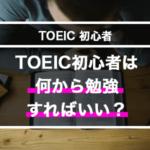 【TOEIC勉強法】初心者は何から勉強をすればいいの~!?徹底解説!