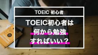toeic初心者勉強法