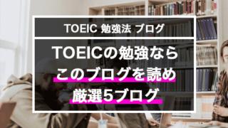 toeic勉強法ブログ