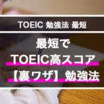 TOEICの最短で勉強法【高スコアを取る裏ワザ】