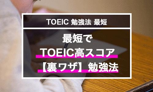 toeic最短勉強法