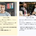 【最新】ぼくらの英語コーチングの評判口コミ!破格の月額2万円レッスンとは!?