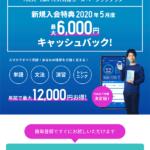 TOEIC勉強法【600点取るためにすべきこと】