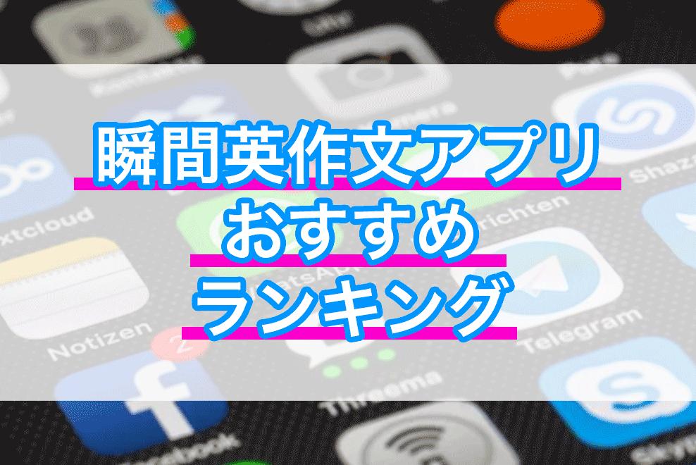 瞬間英作文アプリ